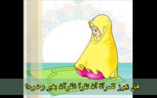 هل يجوز للمرأة أن تقرأ القرآن بغير وضوء؟