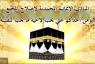 خطبة الجمعة_المبادئ الإيمانية المحمدية لإصلاح المجتع