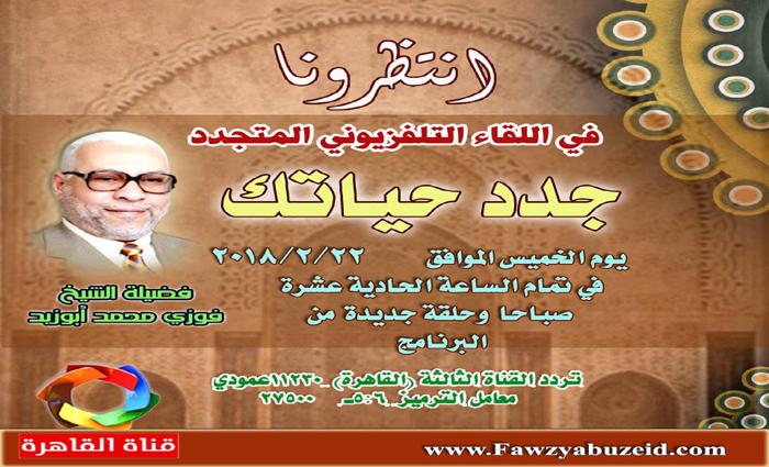 حلقة جديدة من برنامج جدد حياتك على قناة القاهرة بالتلفزيون المصرى الساعة 11 صباحا