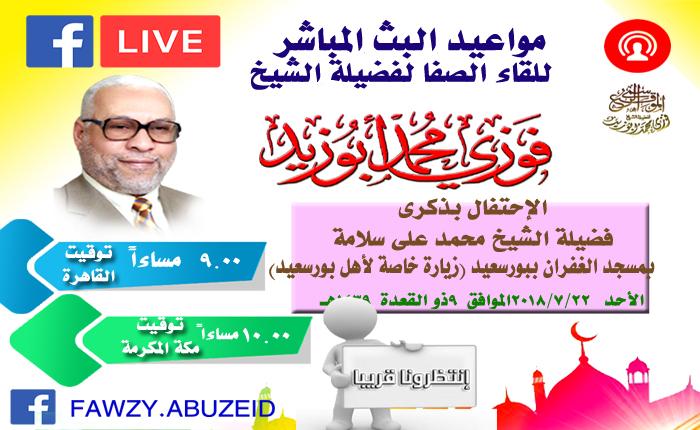 الإحتفال بذكرى الشيخ محمد على سلامة ببورسعيد