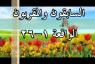 السابقون والمقربون _سورة الواقعة10-26