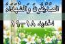 الصِّدِّيقُونَ وَالشُّهَدَاءُ _سورة الحديد 18-19