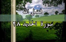 فضل الله _ سورة الحديد 28
