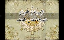 الإسراء و المعراج الصلاة مفتاح الدعاء