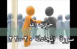 حزب الله_ سورة المجادلة 20-22