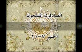 الصادقون المفلحون _ سورة الحشر 7-10