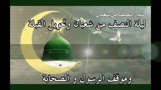 خطبة الجمعة_ليلة النصف من شعبان وتحويل القبلة وموقف الرسول والصحابة