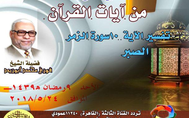 حلقة تلفزيونية _ من آيات القرآن الكريم _الصبر