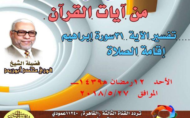 حلقة تلفزيونية _ من آيات القرآن الكريم _إقامة الصلاة و الخشوع فيها
