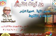 حلقة تلفزيونية _ من آيات القرآن الكريم _ الدعاء و القنوط