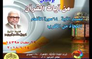 حلقة تلفزيونية _ من آيات القرآن الكريم _ النجاة من الكرب
