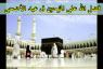 خطبة عبد الأضحى_فضل الله على المؤمنين فى عيد الأضحى