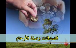 خطبة الجمعة _الصدقات وصلة الأرحام