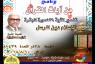حلقة تلفزيونية _ من آيات القرآن الكريم _139 البقرة_الإسلام دين الرسل