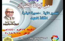 حلقة تلفزيونية _ من آيات القرآن الكريم _ 80البقرة_أتخاذ العهد