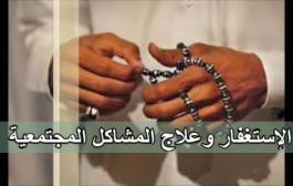 خطبة الجمعة_الإستغفار وعلاج المشاكل المجتمعية