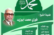 الإحتفال بالمولد النبوى الشريف من مسجد الإمام أبو العزائم بالقاهرة الأربعاء21-11-2018