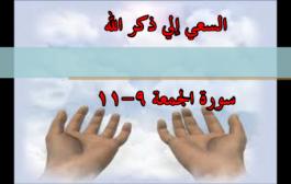 السعي إلي ذكر الله _سورة الجمعة 9-11