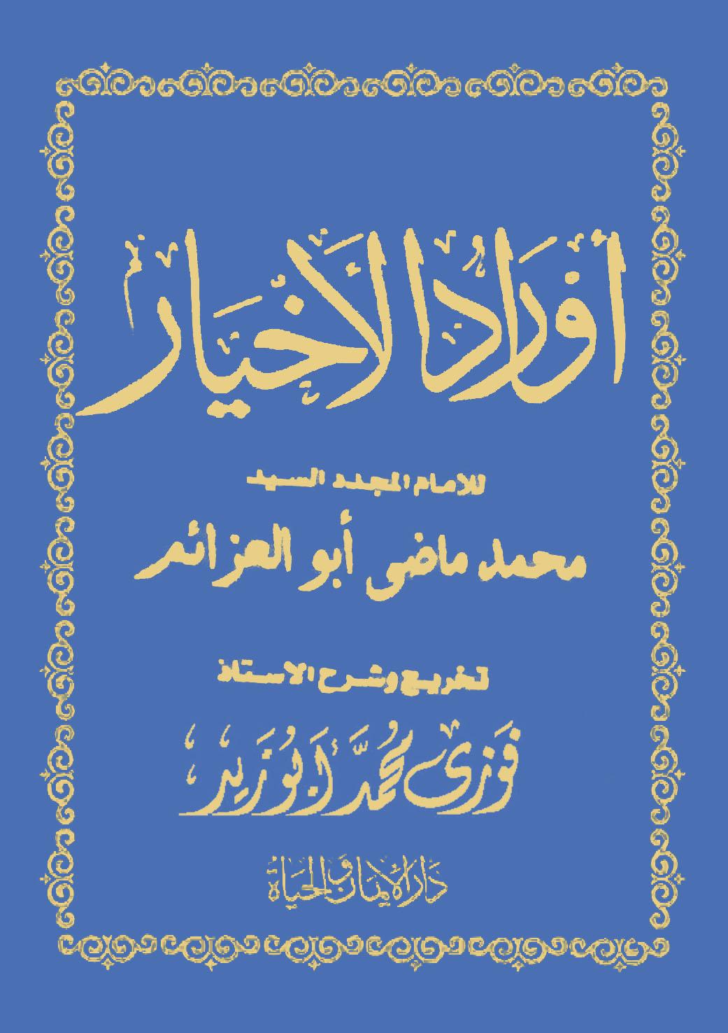 روابط تحميل كتب فضيلة الشيخ فوزي محمد أبوزيد  Book_%20Awrad%20Elkhayar