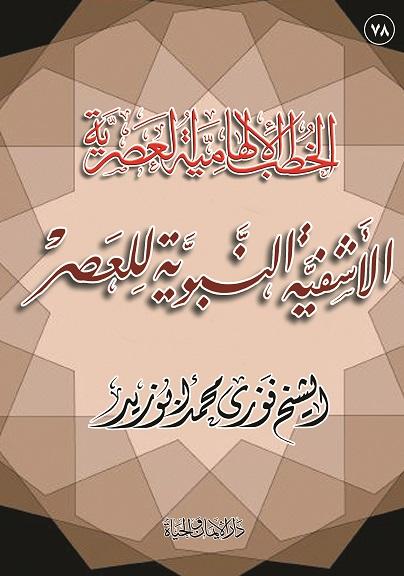 روابط تحميل كتب فضيلة الشيخ فوزي محمد أبوزيد  Book_Alashfya_Anabwyea_lelasr