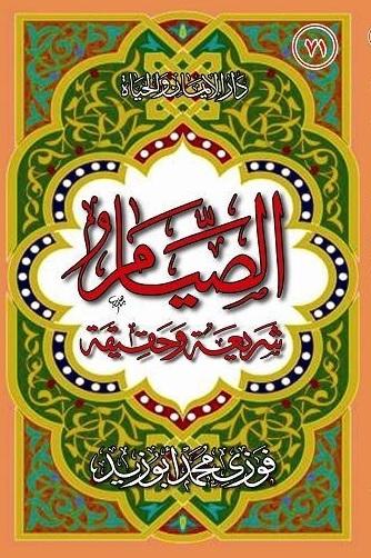 روابط تحميل كتب فضيلة الشيخ فوزي محمد أبوزيد  Book_Asseyam_Shariaa_Wahakika