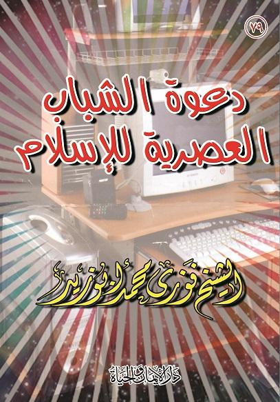 روابط تحميل كتب فضيلة الشيخ فوزي محمد أبوزيد  Book_Dawto_Elshababi-Elasryia_Leleslam
