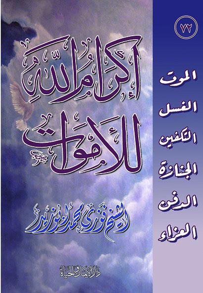 روابط تحميل كتب فضيلة الشيخ فوزي محمد أبوزيد  Book_Ekramo_Elllah_Lelamwaat