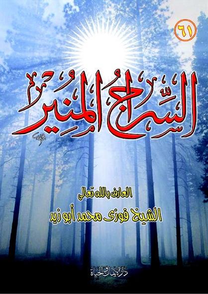 روابط تحميل كتب فضيلة الشيخ فوزي محمد أبوزيد  Book_Elseraj_Elmuneer