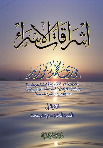 Book_Eshrakat_Esraa_V1_E2