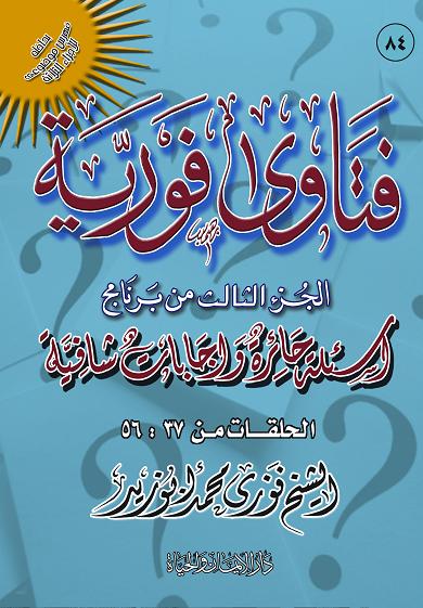 يحتفل المسلم برسول الله الله Book_Fatawa_Fawreya_V3.jpg