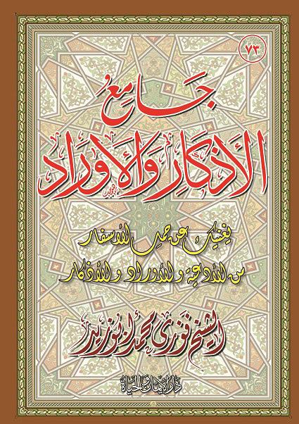 جامع الأوراد السمانية pdf