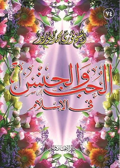 كتاب الحب والجنس في الإسلام للشيخ فوزي محمد أبوزيد