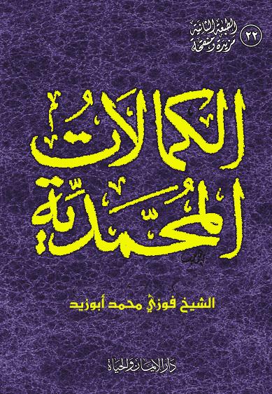 روابط تحميل كتب فضيلة الشيخ فوزي محمد أبوزيد  Book_Kamalat_mohammadeya