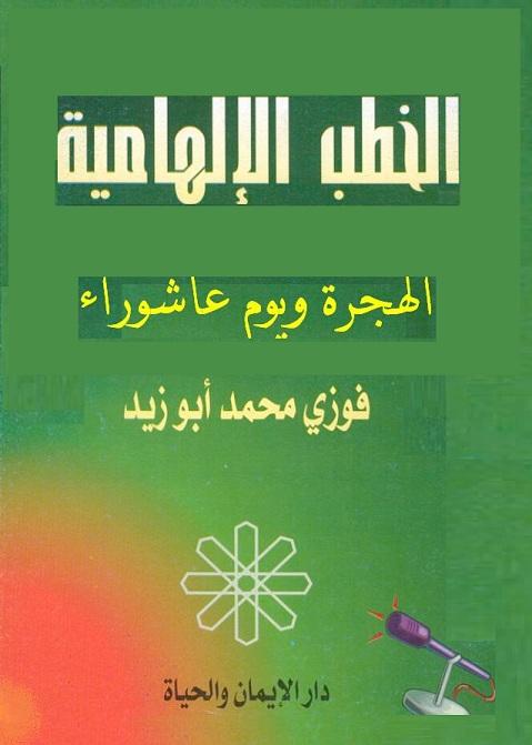 وقفة مع النفس في بداية عام هجري جديد Book_Khotab_elhameya_V1_Hegra_wa_Ashouraa