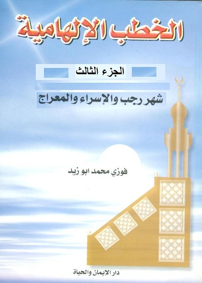 الشهر الحرام Book_Khotab_elhameya_V3_Ragab_Wa_Esraa