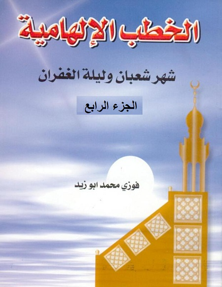 فضائل شهر شعبان Book_Khotab_elhameya_V4_Shaban_lialatelnesf