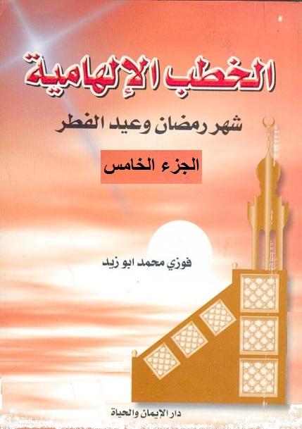 والمعجزات النبوية Book_Khotab_elhameya_V5_Ramadan_Eid_elfeter.jpg