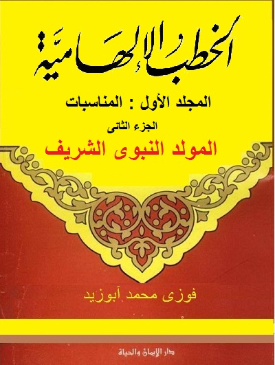 عدالة الإسلام Book_Kotab_elhameya_part2_moled_Nabawi
