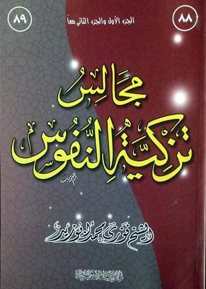 روابط تحميل كتب فضيلة الشيخ فوزي محمد أبوزيد  Book_Magales%20Tazkeyatenfoos