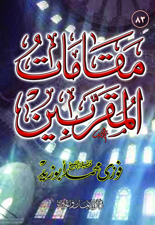 روابط تحميل كتب فضيلة الشيخ فوزي محمد أبوزيد  Book_Makamat_elmokarabeen