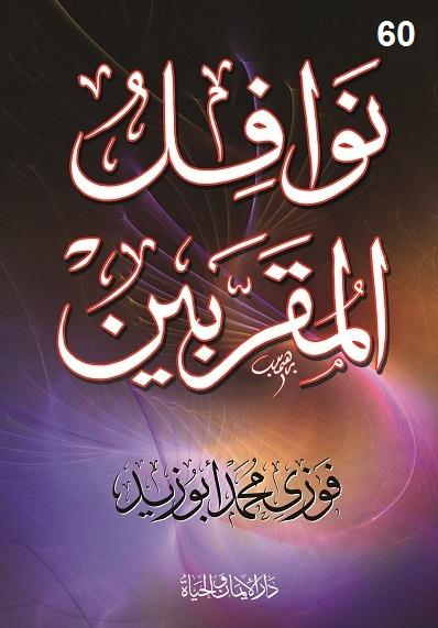 كتاب نوافل المقربين لفضيلة الشيخ فوزي محمد أبوزيد