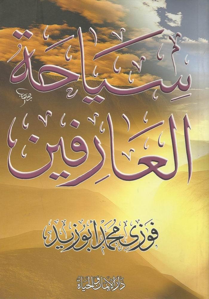 كتاب سياحة العارفين  Book_Seyaht_el_arefen