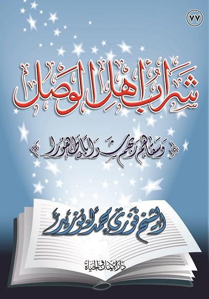 روابط تحميل كتب فضيلة الشيخ فوزي محمد أبوزيد  Book_Sharabo_Ahlelwasel