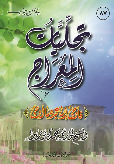لماذا طلب داعي النصارى نظرة من رسول الله في رحلة المعراج Book_Taglyaat_Almeraaj