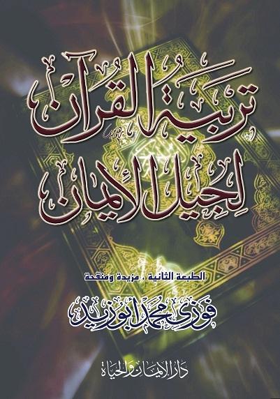روابط تحميل كتب فضيلة الشيخ فوزي محمد أبوزيد  Book_Terbeyat_Alquran_Legeil_Aleman
