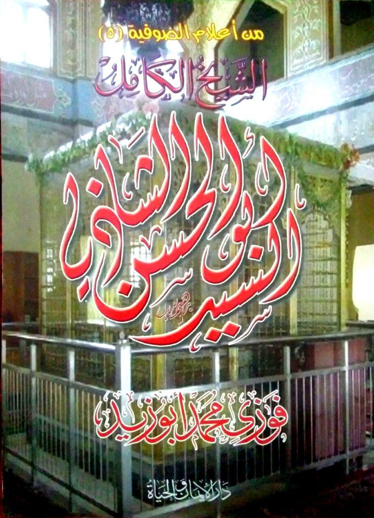 الشيخ الكامل أبوالحسن الشاذلي