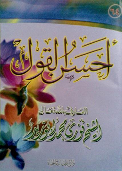 روابط تحميل كتب فضيلة الشيخ فوزي محمد أبوزيد  Book_ahsan_Elkawl