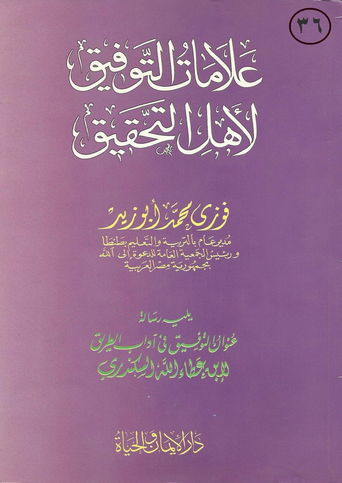 روابط تحميل كتب فضيلة الشيخ فوزي محمد أبوزيد  Book_alamat_el_tawfiq_lahel_el_tahkik
