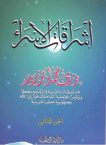روابط تحميل كتب فضيلة الشيخ فوزي محمد أبوزيد  Book_eshrakat_alesraa_V2