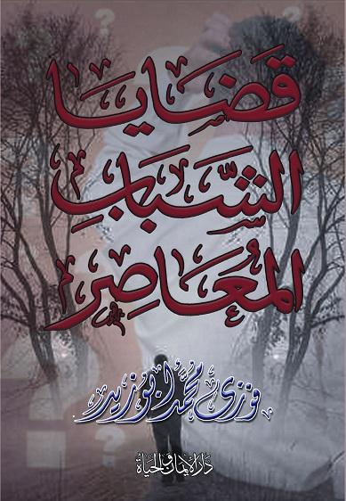 روابط تحميل كتب فضيلة الشيخ فوزي محمد أبوزيد  Book_kadaya%20_elshabaab_elomaaser